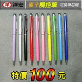 【100元】原子觸控筆 原子筆+觸控筆 多種顏色選 ipad opad 洋宏資訊