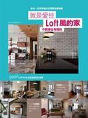 (二手書)就是愛住Loft風的家 不裝潢也有風格 500個Loft Style生活空間設計提案..