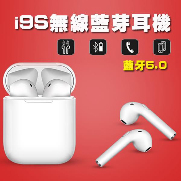 i9S 藍芽5.0 雙耳 可充電 收納盒 iPhone8 Plus xs 安卓 NOTE9 無線 通用 耳機 藍牙 運動音樂通話 BOXOPEN
