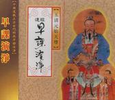 傳統道經課誦1 早課演淨 CD 免運 (購潮8)
