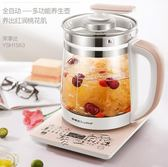 養生壺全自動加厚玻璃多功能電熱燒水壺花茶壺黑茶煮茶器煲  星空小鋪