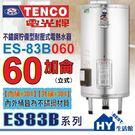 【TENCO電光牌】ES-83B系列 ES-83B060 貯備型耐壓式 不鏽鋼電能熱水器 60加侖【不含安裝、區域限制】