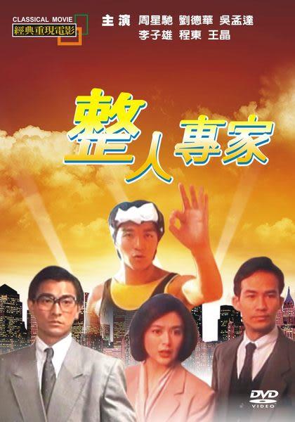 經典重現電影92 :  整人專家 DVD  (音樂影片購)