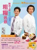 (二手書)陳鴻上菜  粗糧煮意