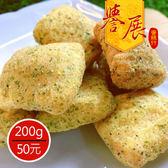【譽展蜜餞】海苔雞塊餅/200g/50元