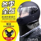 摩托車頭盔男冬季防霧全盔安全帽男士電瓶車頭盔女保暖四季頭盔(送皮手套) 奇思妙想屋
