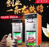 冰淇淋機 冰淇淋機商用全自動小型雪糕甜筒機圣代機立式軟冰激凌機器 非凡小鋪 JD