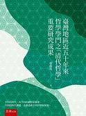 臺灣地區近五十年來哲學學門之「清代哲學」重要研究成果