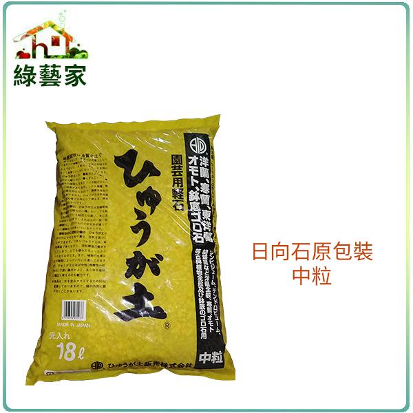 【綠藝家001-A160】日向石(博拉石.輕石)原裝包-中粒(約17公升)