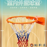 戶外籃球架標準籃球框掛式兒童室內室外籃圈成人籃筐【淘夢屋】