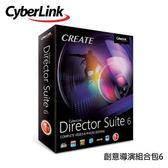 【CyberLink 訊連】創意導演組合包 6