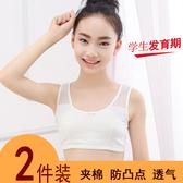 女童髮育期小背心9-12-13-15歲小學生女孩純棉文胸大童內衣夏季薄