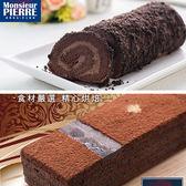 【名店直出-皮耶先生】黑石巧克捲2入(380g/入)+經典甘那許2入(380g/入)