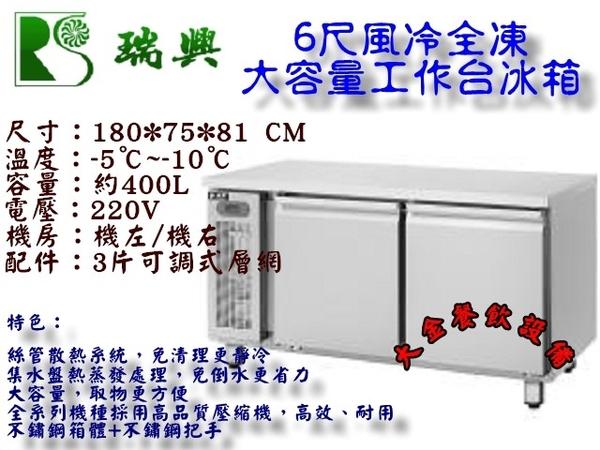 瑞興6尺風冷全凍工作台冰箱/大容量全冷凍不銹鋼冰箱/桌下型全凍工作台冰箱/臥式冷凍冰箱/450L