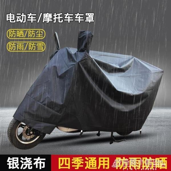 電動車防曬罩機車車車衣車罩電瓶車防雨遮陽防塵罩蓋雨布四季通用ATF 聖誕節鉅惠