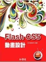 二手書博民逛書店《輕鬆學Flash CS5動畫設計 (附488分教學錄影檔)》