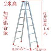 梯子家用折疊梯鋁合金人字梯爬梯工程伸縮樓梯 加厚2米鋁合金梯子 sxx1646 【大尺碼女王】