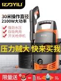 洗車機億力洗車機高壓水泵220V家用自助大功率全自動小型水槍清洗神器搶 LX 歐亞時尚