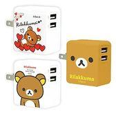 [富廉網] 拉拉熊 3.4A 雙輸出USB 高速充電器 JP-RK-AD 拉拉熊/臉/愛心系列1