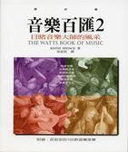 (二手書)音樂百匯( 2 ):目睹音樂大師風采