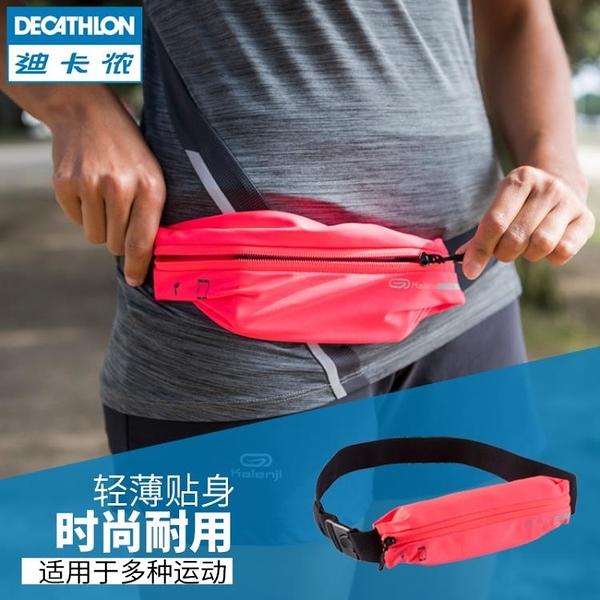 迪卡儂腰包跑步手機腰帶健身多功能隱形貼身戶外運動裝備小包RUNC 伊衫風尚