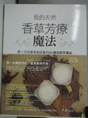 【書寶二手書T1/美工_DL6】我的天然香草芳療魔法-第一次玩香草就該會的66種自製芳療品_許心柔