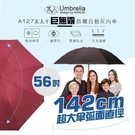 [強強滾] (五人十)A127巨無霸防曬自動反向傘 大雨傘