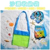 【居美麗】沙灘收納袋 戶外兒童玩具收納網袋 挖沙工具雜物快速收納袋 玩沙戲水必備收納