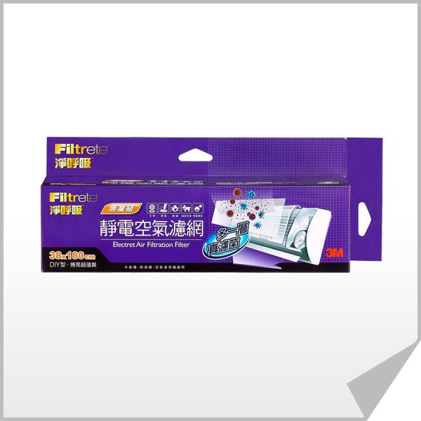 3M 淨呼吸靜電空氣濾網 專業級捲筒式 紫色 9809-R
