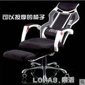 電腦椅家用辦公椅網布椅子升降轉椅職員椅電競椅 igo 樂活生活館