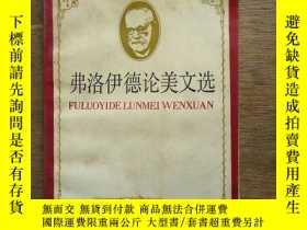 二手書博民逛書店《弗洛伊德論美文選》弗洛伊德罕見著 1987年一版一印 知識出版