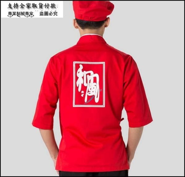 小熊居家2016新款 日式廚師服長袖 日本料理服餐飲廚房工作服壽司服裝特價