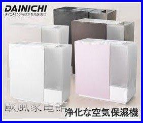 【歐風家電館】DAINICHI 大日 空氣清淨保濕機 HD-RX311T (日本原裝)