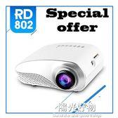 投影機RD-802miniprojectorTV投影儀家用小型迷你便攜式 NMS陽光好物