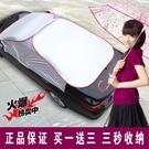 汽車車衣車罩防曬防雨汽車折疊半罩夏季遮陽檔隔熱防塵車用品通用 小山好物