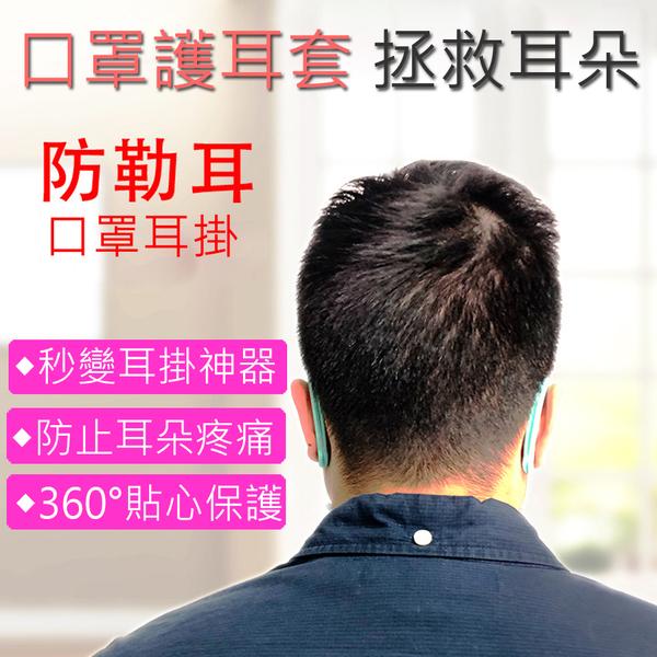 口罩神器 口罩護耳套 護耳神器 口罩護耳矽膠套 防止耳朵疼痛 (2入/對)