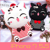 【萌萌噠】iPhone 7 Plus (5.5吋)  韓國可愛立體 橫條招財貓保護殼 全包矽膠軟殼 手機殼 附同款掛飾