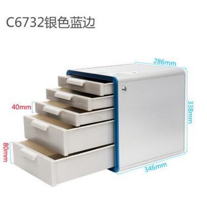 桌面上帶鎖鋁合金抽屜式資料辦公收納A4檔案塑料小文件櫃子活動櫃【C6732藍色】