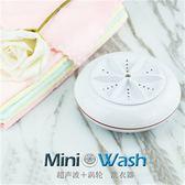 新一代 迷你聲波渦輪清洗器 智慧切換 正反洗衣 輕巧 清洗器 清洗機 懶人洗衣 洗衣機  快意購物網