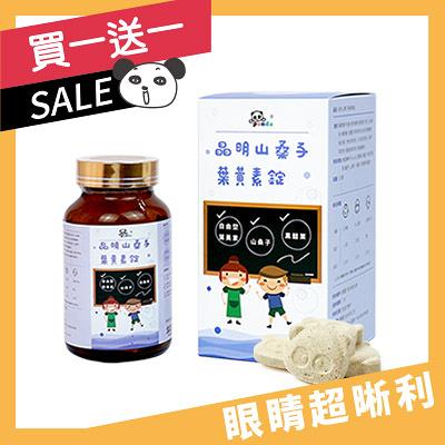 【買一送一】鑫耀生技Panda-晶明山桑子葉黃素錠120錠【六甲媽咪】