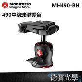 Manfrotto MH490-BH 490中線球型雲台 DC 無反 刷卡分期零利率 正成總代理公司貨 德寶光學