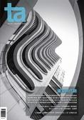 台灣建築報導雜誌 12月號/2019 第291期