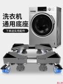 洗衣機底座 滾筒通用全自動托架置物架移動萬向輪墊高支架冰箱腳架 快速出貨