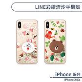 LINE iPhone X / XS 流沙殼 手機殼 保護殼 保護套 熊大 兔兔 可愛卡通 亮片閃粉 手機套