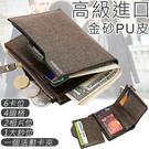 ※現貨 金砂PU皮錢包 拉鏈零錢包 豎款男短夾 2款 2色【F9002】