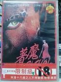 挖寶二手片-Y105-016-正版DVD-電影【著魔】-珍妮佛葛蕾 奎格雪佛(直購價)