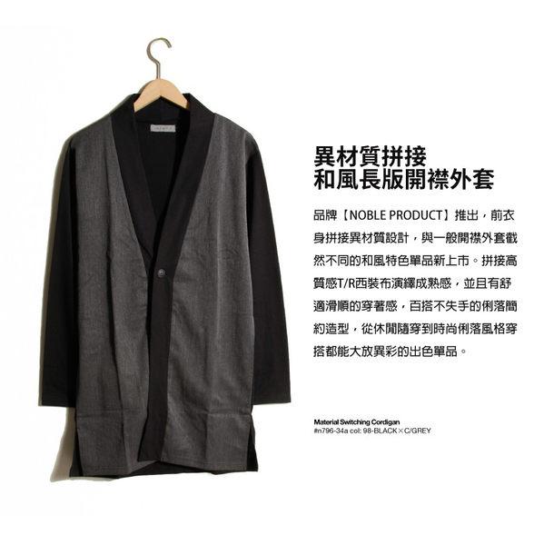 和風外套 長版開襟外套