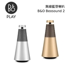 【限量買一送一+結帳再折】B&O 丹麥 Beosound 2 藍芽喇叭 觸控無線喇叭 遠寬公司貨 2年保固