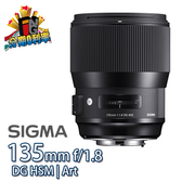 【24期0利率】Sony E-monut SIGMA 135mm F1.8 DG HSM ART 恆伸公司貨 人像鏡