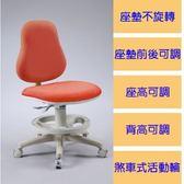 《C&B》資優家學童安全椅-橘色